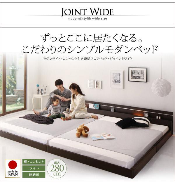 日本製ロータイプ ファミリーベッド【Joint Wide】ジョイントワイド