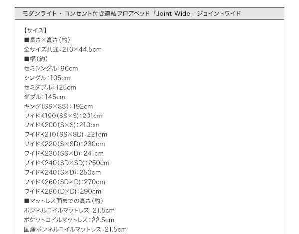 日本製ロータイプ ファミリーベッド【Joint Wide】ジョイントワイド詳細