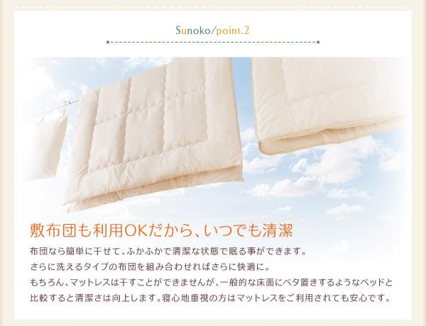 敷き布団も使用可能