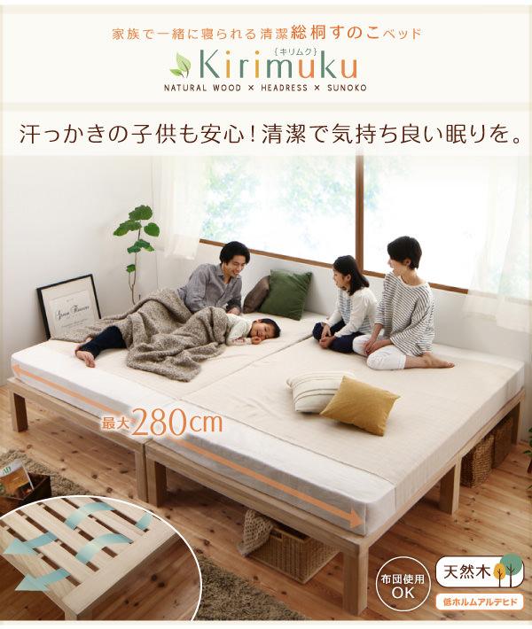 総桐すのこファミリーベッド【Kirimuku】キリムク