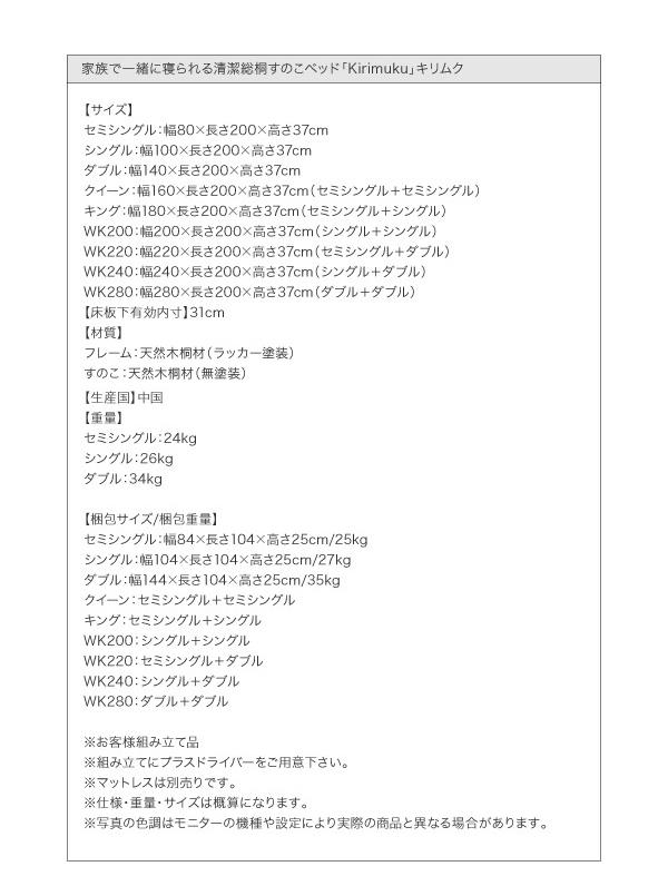総桐すのこファミリーベッド【Kirimuku】キリムク詳細