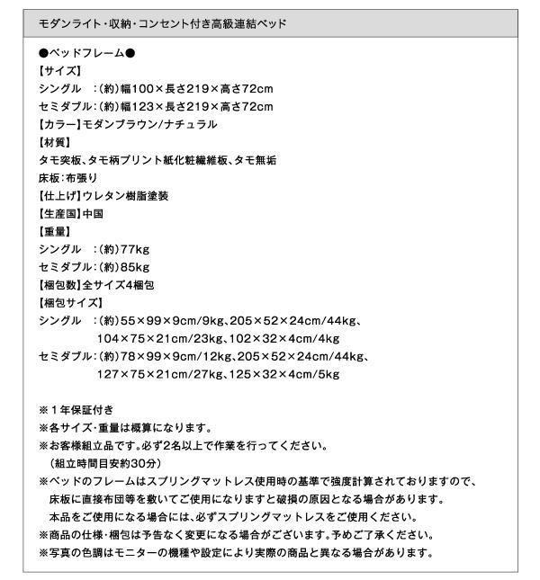 ファミリーベッド 収納引き出し付【Liefe】リーフェ 詳細