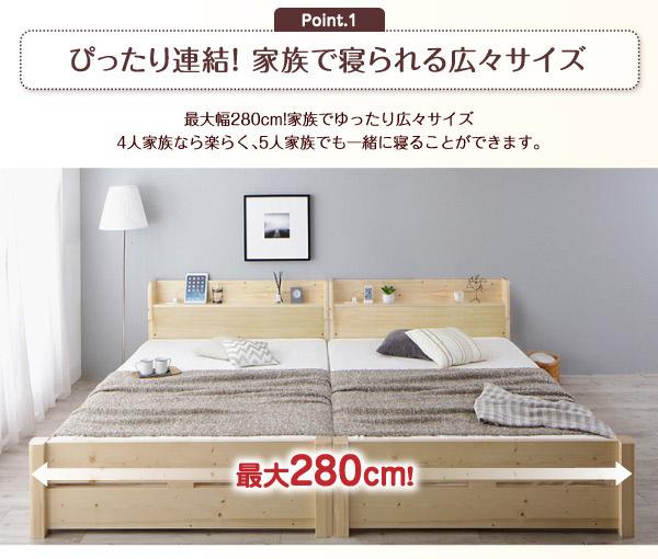 ピッタリ連結!家族で寝られる広々サイズ
