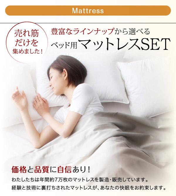 ベッド用マットレス