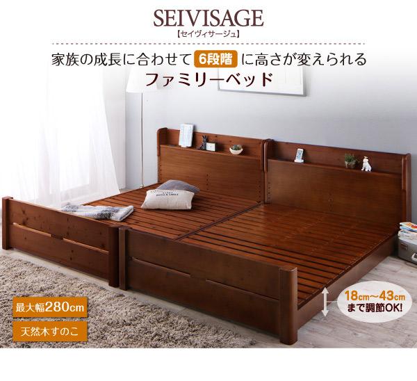 ファミリーベッド【SEIVISAGE】セイヴィサージュ