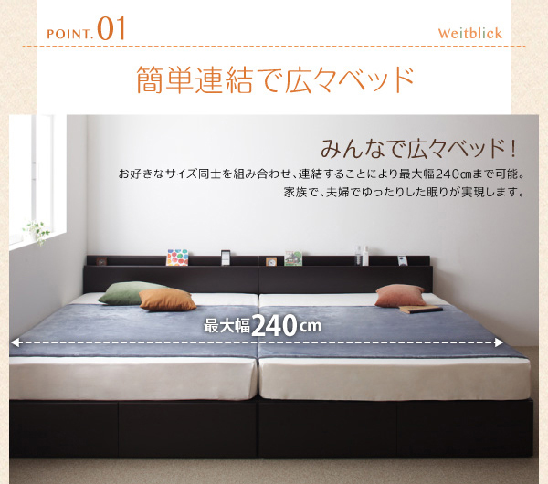 最大幅240cm広々ベッド