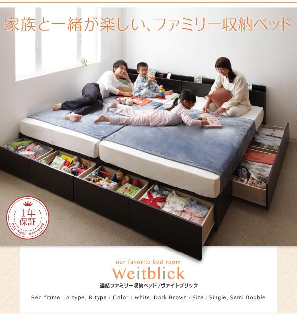 連結ファミリー収納ベッド 【Weitblick】ヴァイトブリック