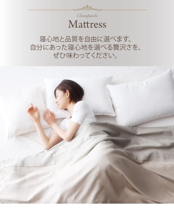 寝心地と品質を自由に選べます。