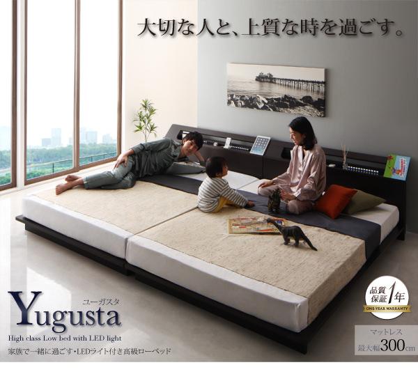 高級ファミリーベッド【Yugusta】ユーガスタ
