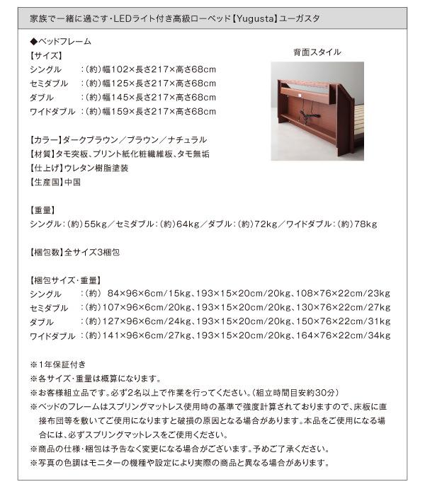 高級ファミリーベッド【Yugusta】ユーガスタ詳細