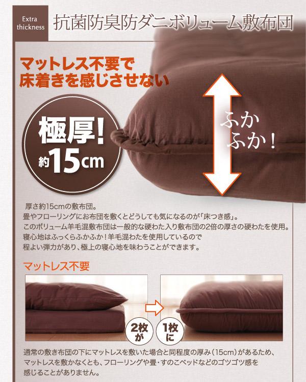 抗菌防臭防ダニボリューム敷き布団