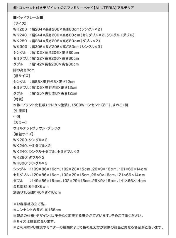 ファミリーベッド【ALUTERIA】 アルテリア詳細