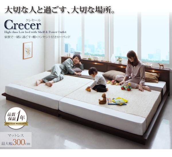 ファミリーベッド【Crecer】クレセール