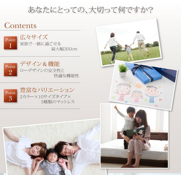 ファミリーベッド【Crecer】クレセール特徴