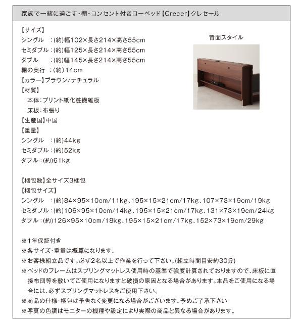 ファミリーベッド【Crecer】クレセール詳細