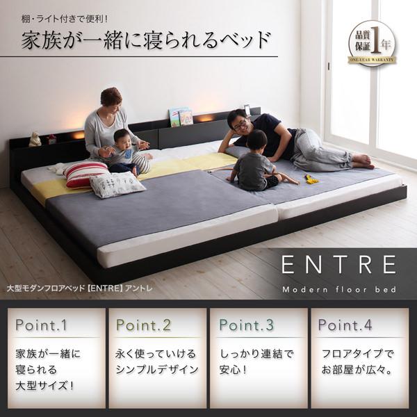 ファミリーベッド【ENTRE】アントレ