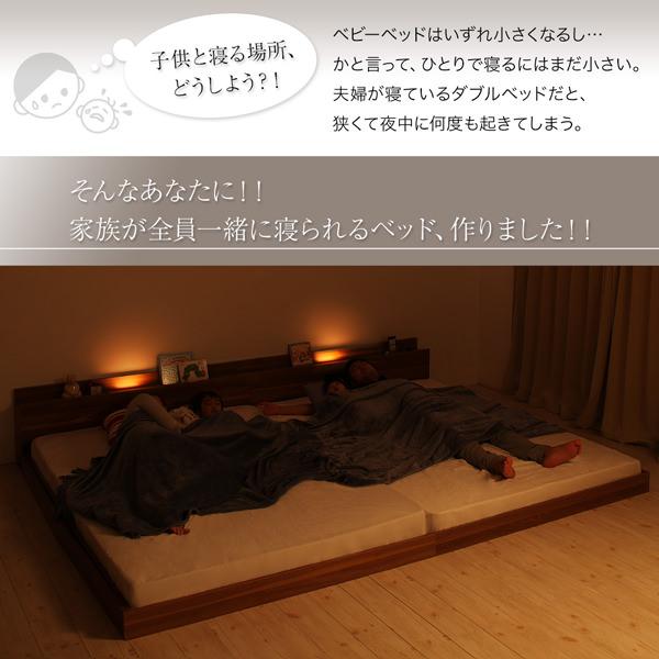 家族が一緒に寝れるベッド