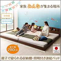 連結式ファミリーベッド【JointFamily】ジョイント・ファミリー