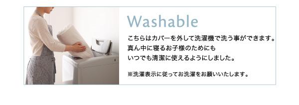 洗濯機で洗えます