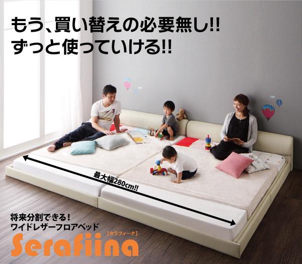 ファミリーベッド【Serafiina】 セラフィーナ