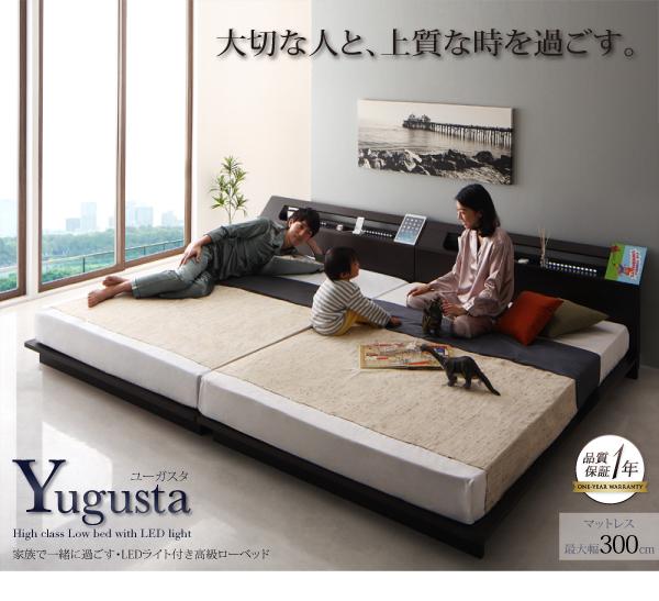連結式ファミリーベッド【Yugusta】ユーガスタ
