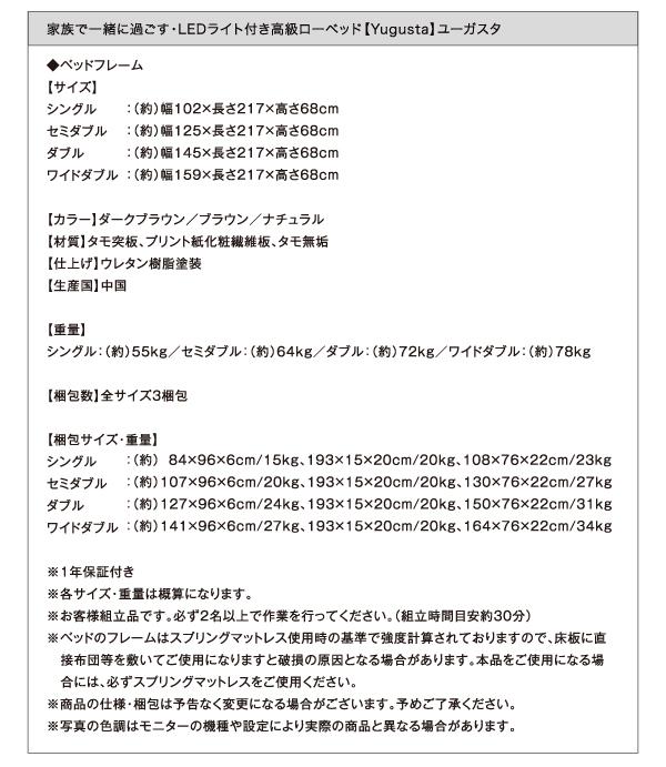 連結式ファミリーベッド【Yugusta】ユーガスタ詳細