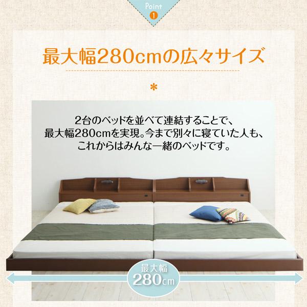 2台のベッドを並べて連結することで、最大幅280cmを実現