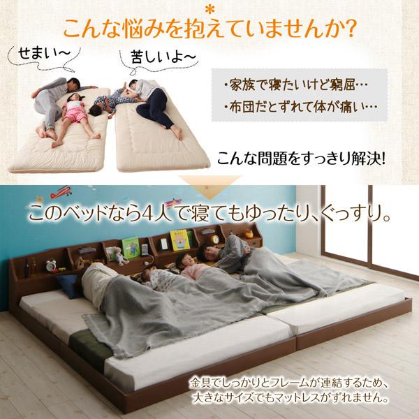 このベッドなら4人で寝てもゆったり、ぐっすり。