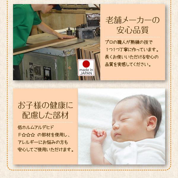 老舗メーカーの安心品質 お子様の健康に配慮した部材