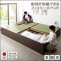 布団が収納できる・畳連結ベッド