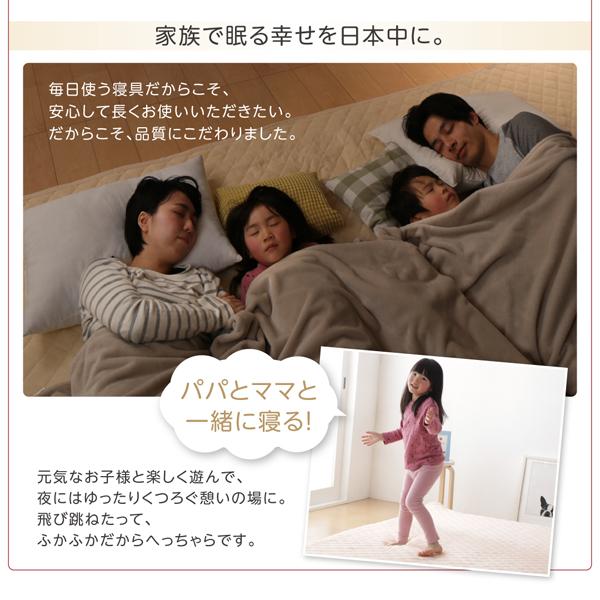 家族で眠れる幸せを日本中に