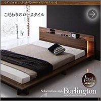 モダンライト付きローベッド【Burlington】バーリントン