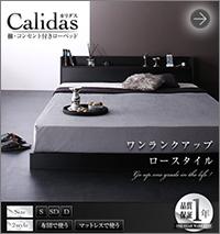 フロアベッド【Calidas】カリダス
