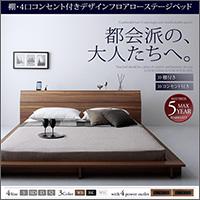フロアローベッド【Douce】デュース