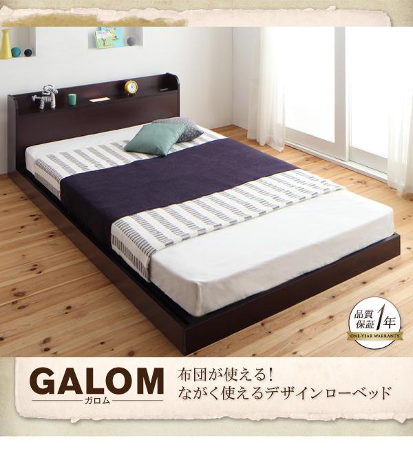 フロアベッド【galom】ガロム