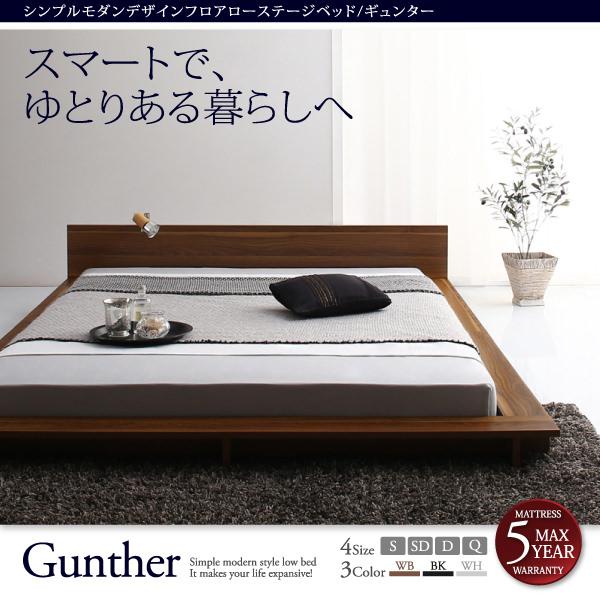 フロアローステージベッド【Gunther】ギュンター