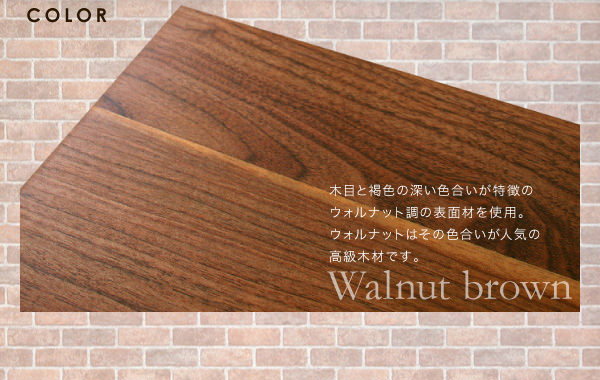 ウォルナット調表面材