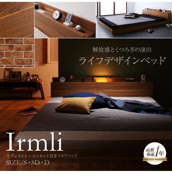 フロアベッド【Irmli】イルメリ
