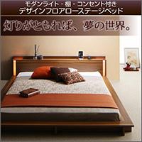 モダンライト付きフロアローベッド【Makati】マカティ