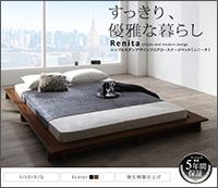 フロアローステージベッド【Renita】レニータ