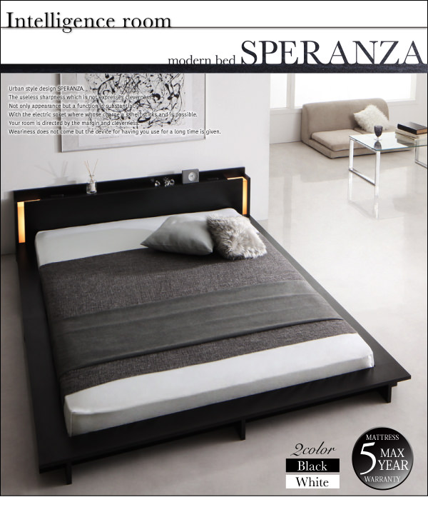 フロアローベッド【SPERANZA】スペランツァ
