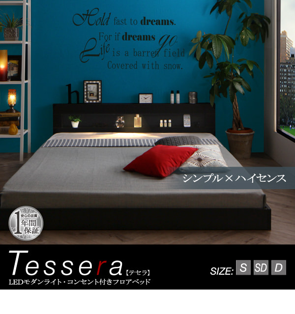 LEDライト付きフロアベッド【Tessera】テセラ
