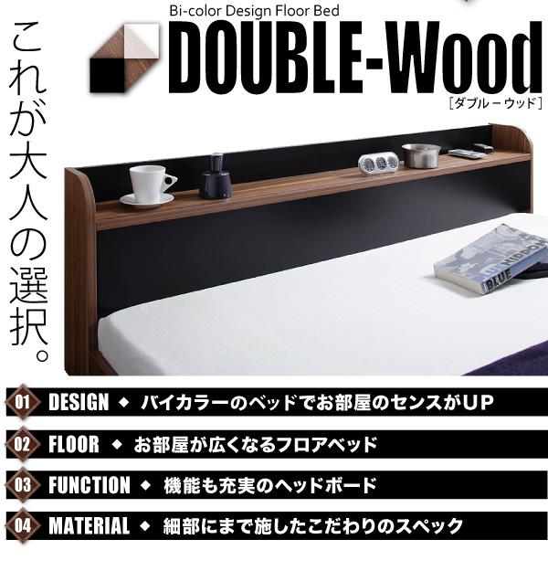 フロアベッド【DOUBLE-Wood】ダブルウッド特徴