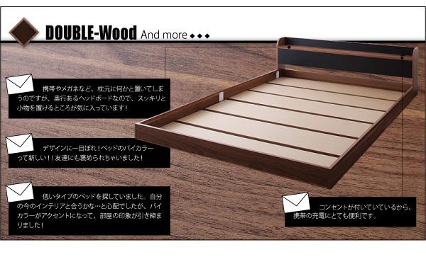 フロアベッド【DOUBLE-Wood】ダブルウッド