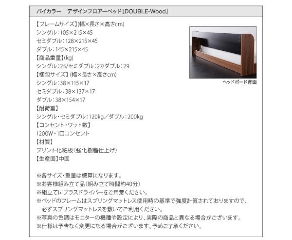 フロアベッド【DOUBLE-Wood】ダブルウッド詳細
