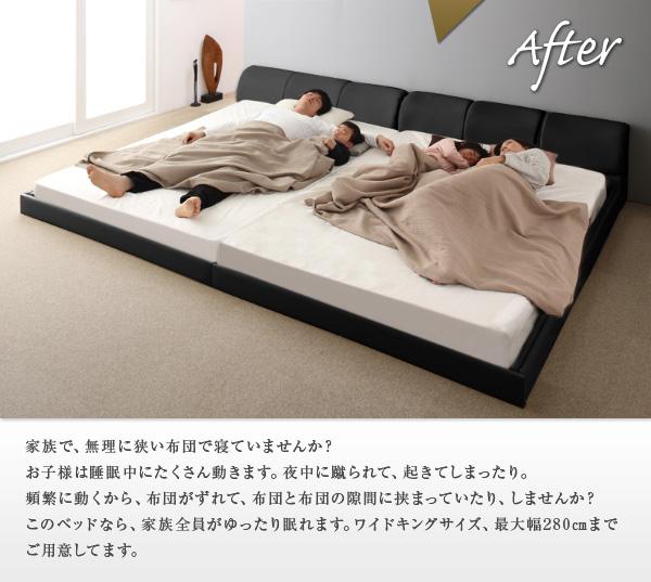 連結ベッドでの睡眠