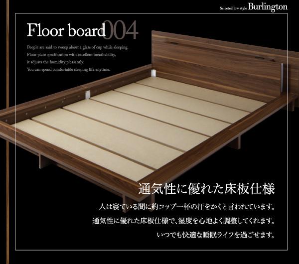 通気性に優れた床板仕様