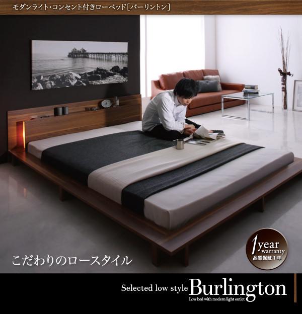 フロアベッド【Burlington】バーリントン
