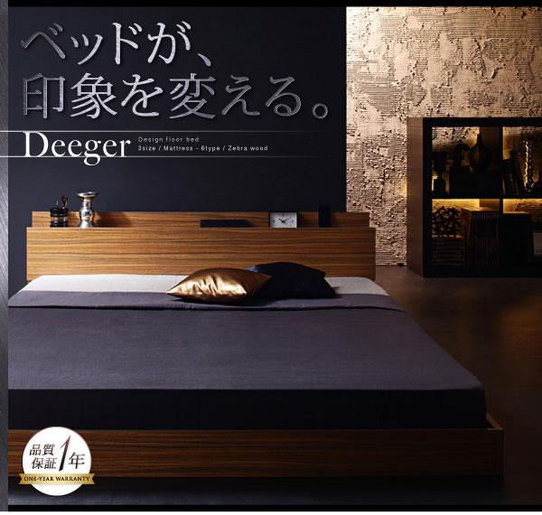 フロアベッド【Deeger】ディージャー