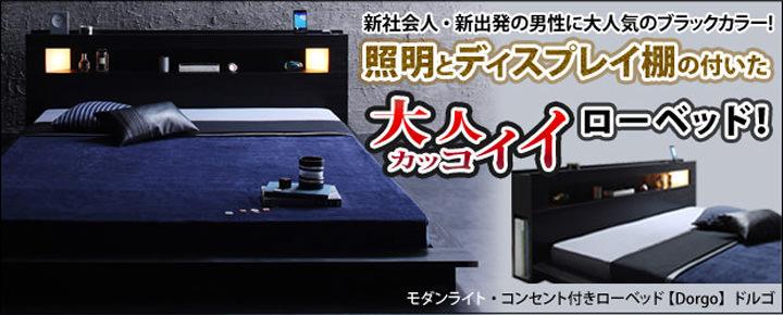 高級レザー・デザイナーズベッド【Fortuna】フォルトゥナ